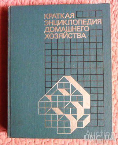 Краткая энциклопедия домашнего хозяйства. Под редакцией И.Терехова