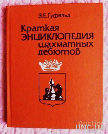 Краткая энциклопедия шахматных дебютов. Э.Гуфельд