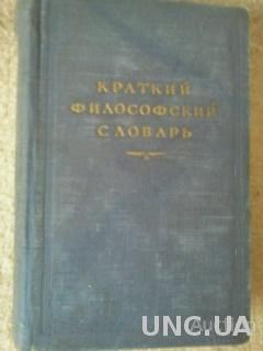 Краткий философский словарь. М.Розенталь. 1954г.