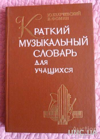 Краткий музыкальный словарь для учащихся. Энциклопедическое издание.