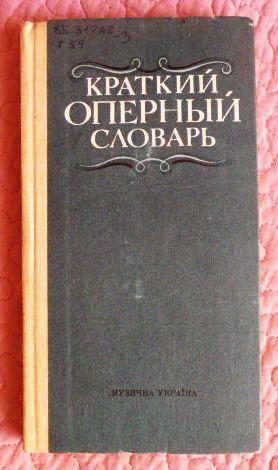 Краткий оперный словарь. Автор: Абрам Гозенпуд