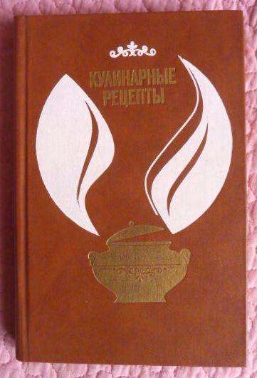 Кулинарные рецепты. Составитель: Л. Воробьева