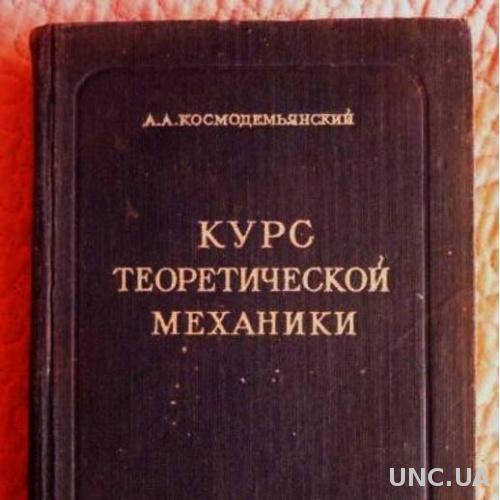 Курс теоретической механики. Автор: А. Космодемьянский. 1955г.