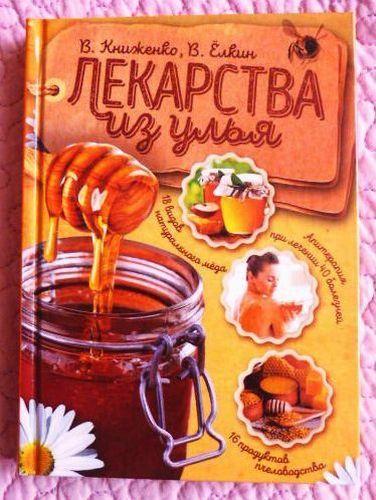 Лекарства из улья. Авторы: В. Книженко, В.Ёлкин