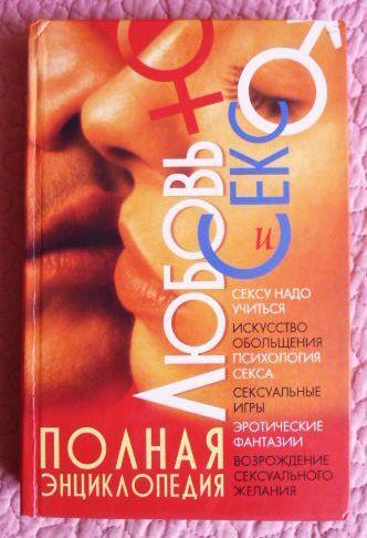 Любовь и секс. Полная энциклопедия. Автор: Коляда М.Г.