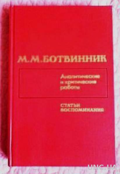 М. М. Ботвинник. Аналитические и критические работы. Статьи, воспоминания
