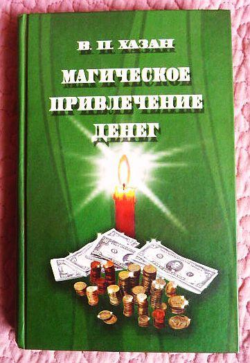 Магическое привлечение денег. В.П. Хазан