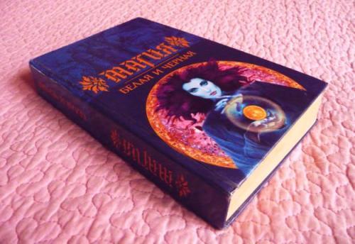 Магия белая и черная. В мире магического и потустороннего. Под редакцией Н. Оганесова