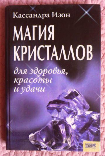 Магия кристаллов, для здоровья, красоты и удачи. Кассандра Изон