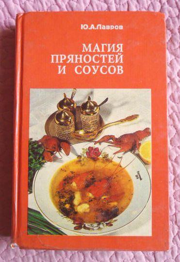 Магия пряностей и соусов. Лавров Ю.А.