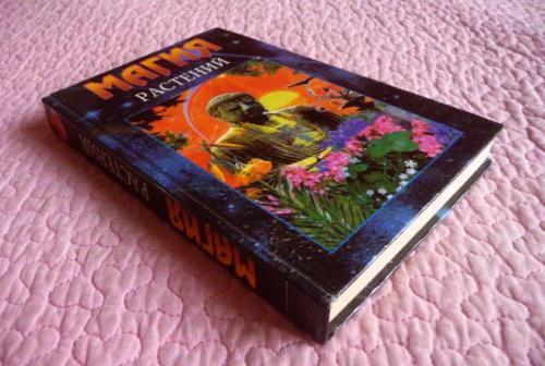 Магия растений. Научно-популярное издание