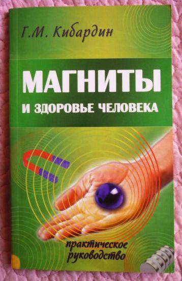 Магниты и здоровье человека. Практическое руководство. Г. Кибардин