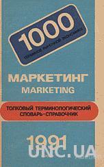 Маркетинг. Толковый терминологический словарь