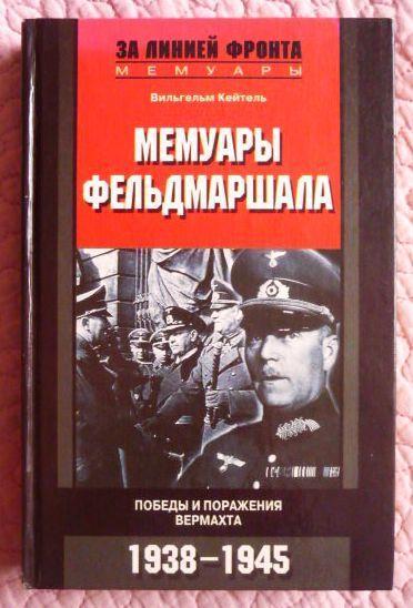Мемуары фельдмаршала . Победы и поражение Вермахта 1938 — 1945 гг . Вильгельм Кейтель