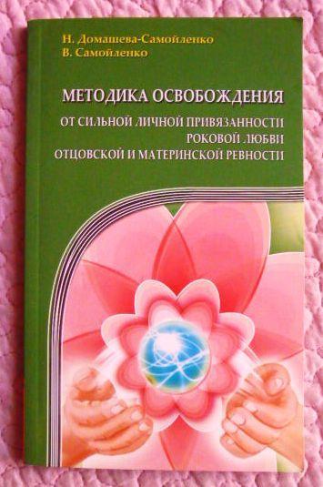 Методика освобождения от сильной личной привязанности, роковой любви. Н. Домашева-Самойленко