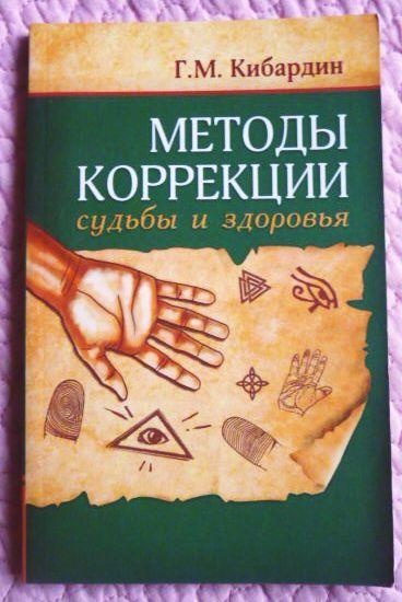 Методы коррекции судьбы и здоровья. Г. Кибардин