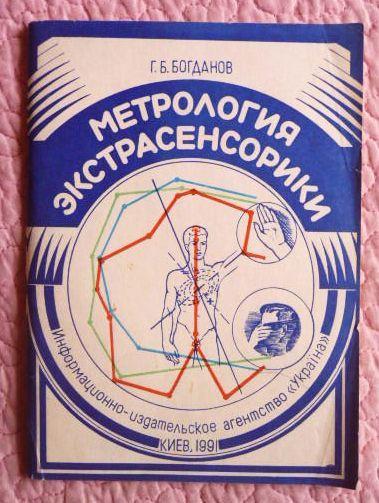 Метрология экстрасенсорики. Г. Богданов