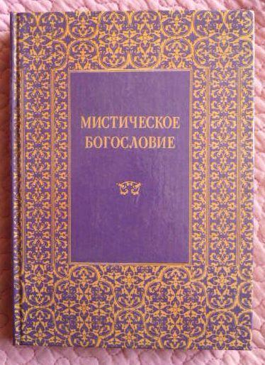 Мистическое богословие. Св.Дионисий Ареопагит, Вл. Лосский, П.Минин 7 книг в одной. Лот 2