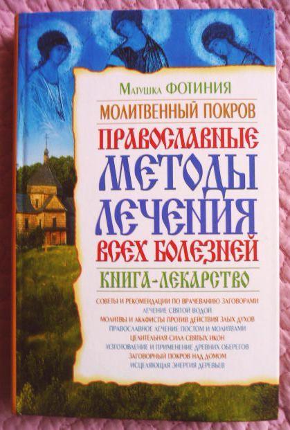 Молитвенный покров. Книга — лекарство. Матушка ФОТИНИЯ
