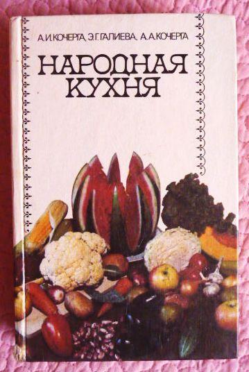 Народная кухня. Авторы: Кочерга А.И., Галиева Э.Г., Кочерга А.А.