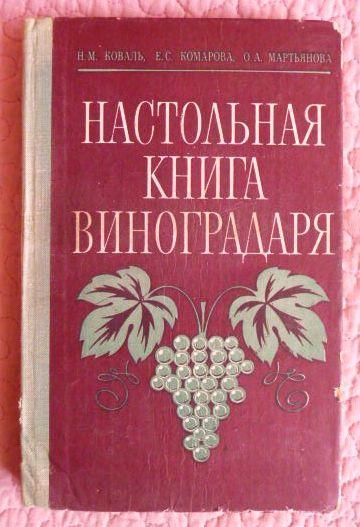 Настольная книга виноградаря. Коваль Н.М. и др.