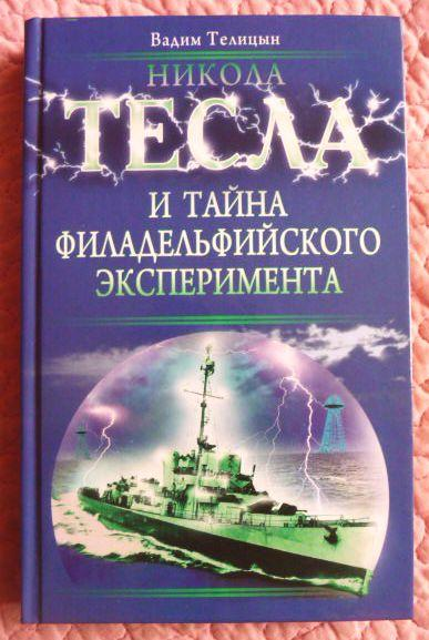 Никола Тесла и тайна Филадельфийского эксперимента. В. Телицын