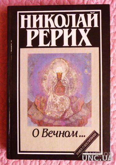 Николай Рерих. О вечном...