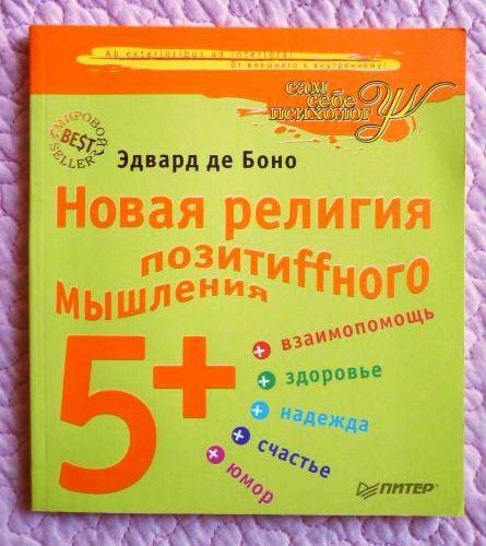 Новая религия позитивного мышления 5+. Эдвард де Боно