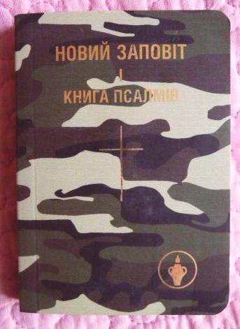 Новий Заповіт і Книга Псалмів. Для військових