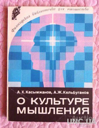 О культуре мышления. Авторы: А. Касымжанов, А. Кельбуганов