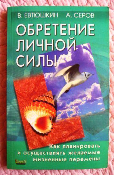 Обретение личной силы. В. Евтюшкин, А.Серов