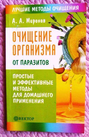 Очищение организма от паразитов. А. Миронов