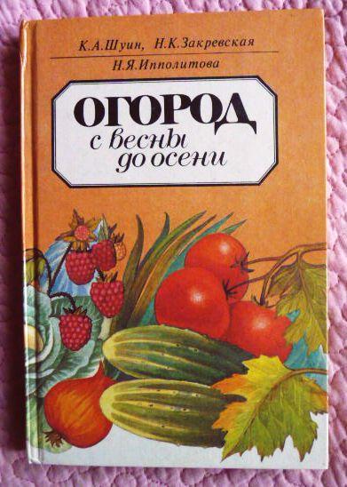 Огород с весны до осени. Авторы: К.Шуин, Н.Закревская, Н. Ипполитова