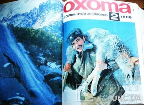 «Охота и охотничье хозяйство». Подшивка журналов за 1988 год. Комплект