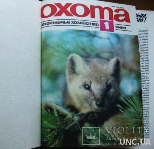 «Охота и охотничье хозяйство». Подшивка журналов за 1989 год. Комплект.