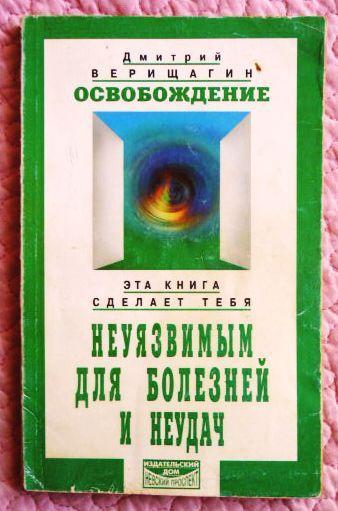 Освобождение. Эта книга сделает тебя неуязвимым для болезней и неудач. Дмитрий Верещагин