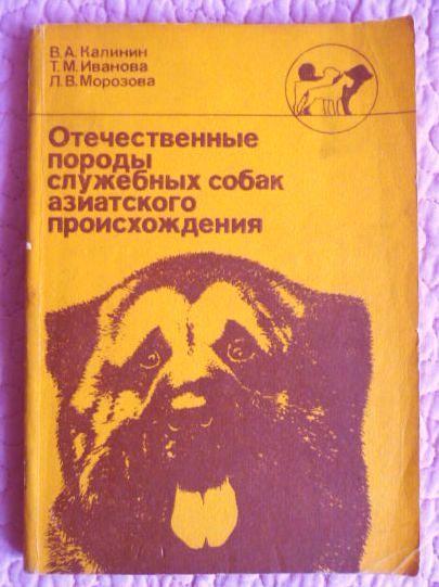 Отечественные породы служебных собак азиатского происхождения. В.Калинин, Т. Иванова, Л.Морозова
