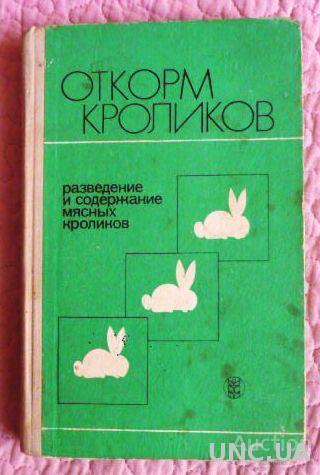Откорм кроликов. Разведение и содержание мясных кроликов