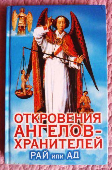 Откровения ангелов хранителей. Рай и ад. Авторы: Р.Гарифзянов, Л.Панова