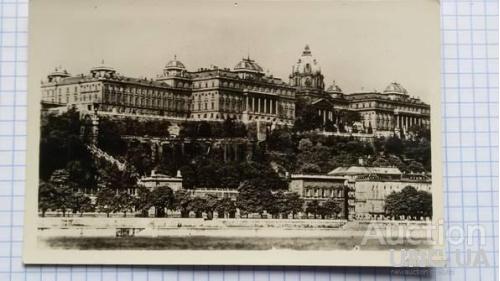 Открытка (ПК). Будапешт. Королевский дворец. Лот135