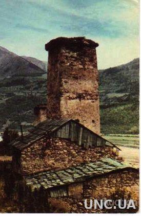 Открытка. Средневековые башни в Сванетии. Лот 79