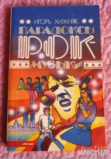Парадоксы рок-музыки. Мифы и реальность. И.Хижняк