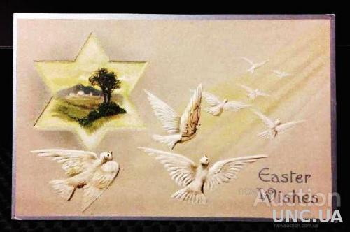 Пасхальная поздравительная открытка. Тиснение. 1910г.  Лот 145