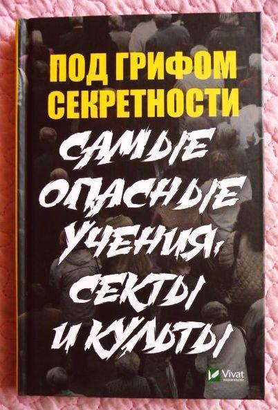 Под грифом секретности. Самые опасные учения, секты и культы. П. Туманов