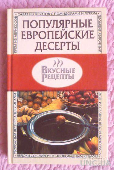 Популярные европейские десерты. Вкусные рецепты. О.Остренко.