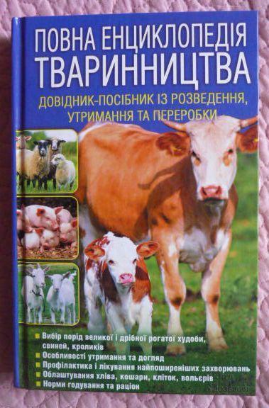Повна енциклопедія тваринництва. Укладач Ю.Бойчук