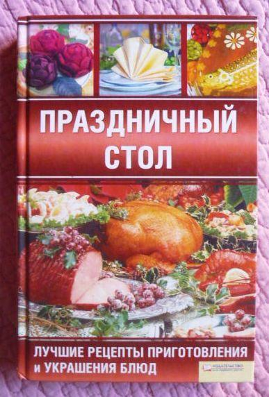 Праздничный стол. Лучшие рецепты приготовления и украшения блюд. Составитель: Н. Красная