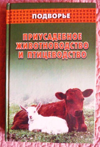 Приусадебное животноводство и птицеводство. Авторы: А.Иващура, Н.Демидов и др.