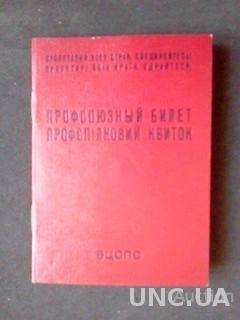 Профсоюзный билет + карточка учёта (комплект) СССР