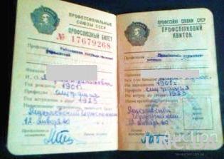 Профсоюзный билет ВЦСПС образца 1960 года
